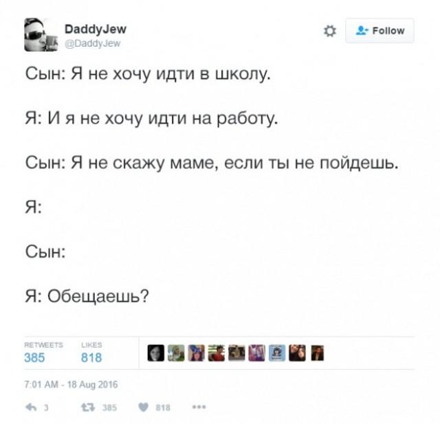 smeshnye-istorii-ot-roditelej-5