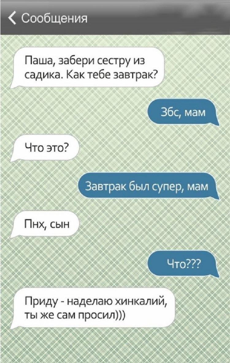 1483512316_sms-1