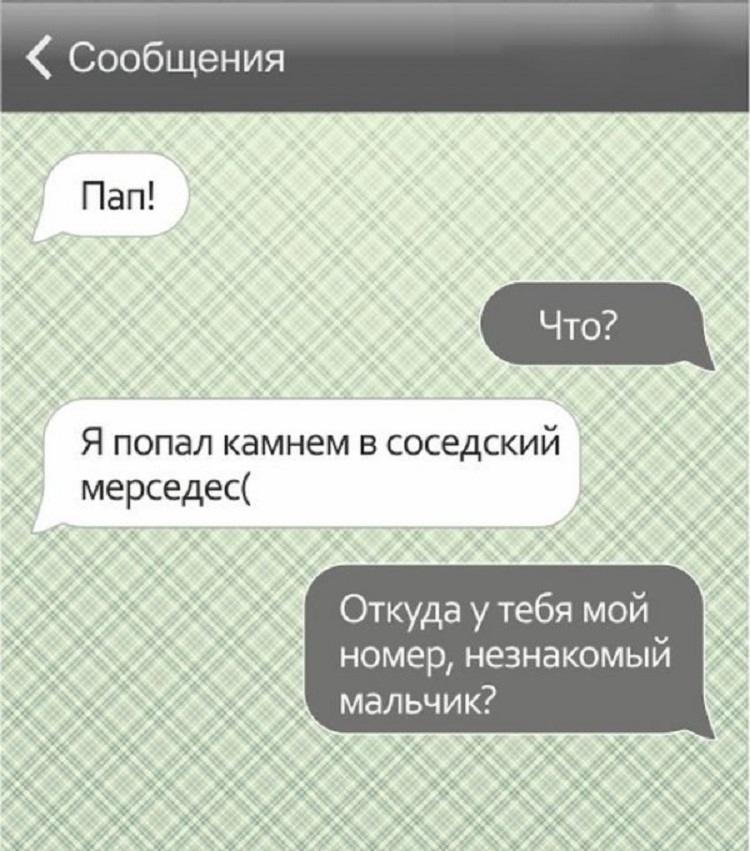 1483512345_sms-19