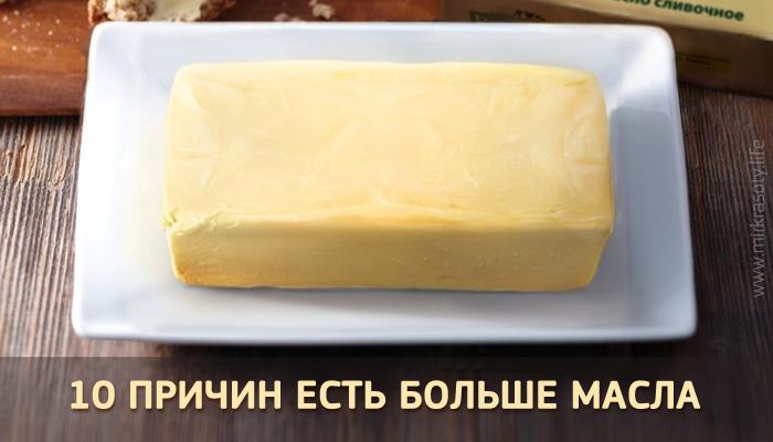 maslo-sliv