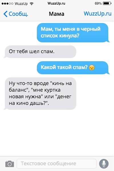 smsnik-12