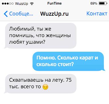 25-tonkih-sms-5