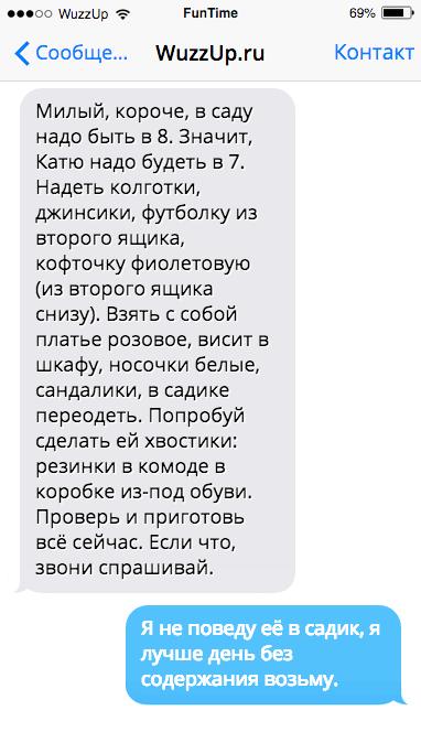25-tonkih-sms-6