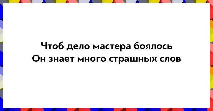 25-ubojnyx-dvustishij-ne-v-brov-a-v-glaz-1