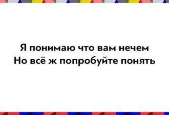 25-ubojnyx-dvustishij-ne-v-brov-a-v-glaz-14