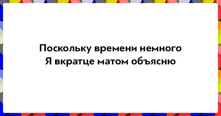 25-ubojnyx-dvustishij-ne-v-brov-a-v-glaz-3