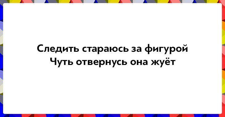 25-ubojnyx-dvustishij-ne-v-brov-a-v-glaz-4