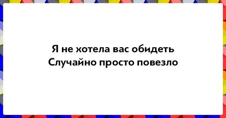 25-ubojnyx-dvustishij-ne-v-brov-a-v-glaz-5