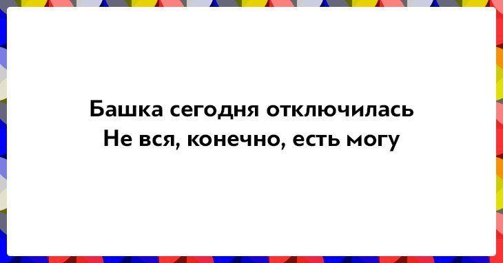 25-ubojnyx-dvustishij-ne-v-brov-a-v-glaz-6