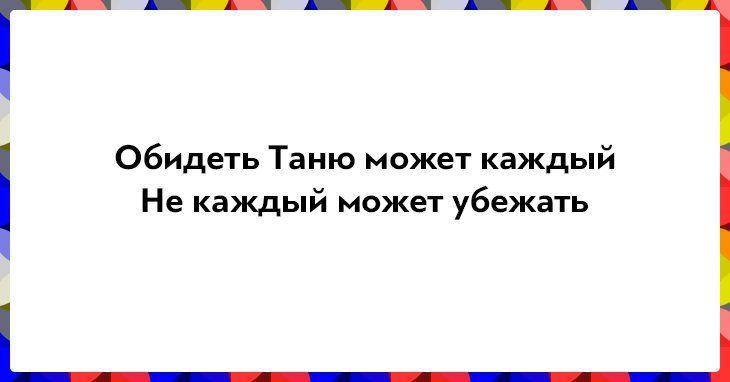 25-ubojnyx-dvustishij-ne-v-brov-a-v-glaz-7