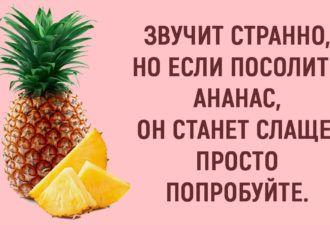 ананас2