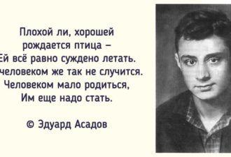 asadov-best