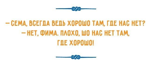 остроумный-одесский-юмор-5