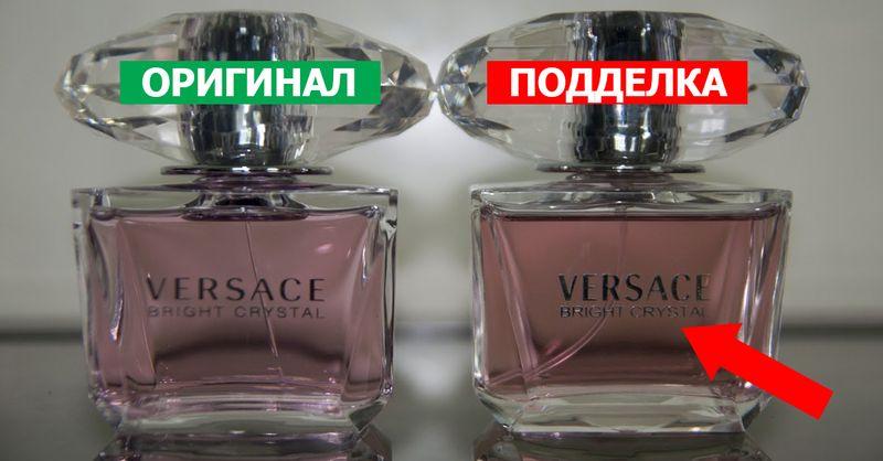 Где купить оригинальный парфюм в москве