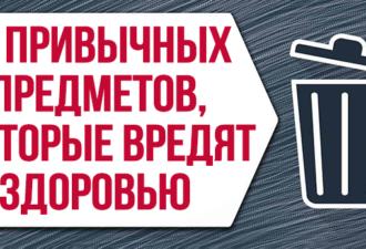 15_privychnyh_predmetov_kotorye_vredyat_zdorovyu