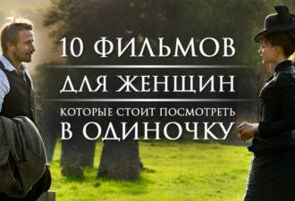 10-filmov-dlya-zhenshhin