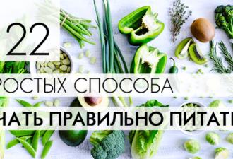 22_prostyh_sposoba_nachat_pravilno_pitatsya