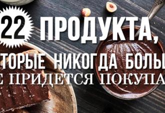 22_produkta_kotorye_nikogda_bolshe_ne_pridetsya_pokupat